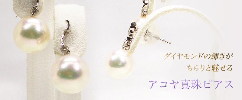 アコヤ真珠ピアス 7.5mm D-0.03ct プラチナ   ギフト プレゼント