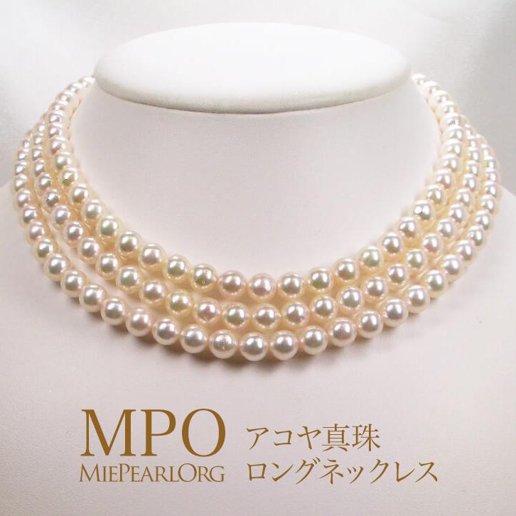 【大特価】人気の7.0~7.5mmパールを120cmの大ボリュームでロングネックレスに!アコヤ真珠ロングネックレス   ギフト プレゼント