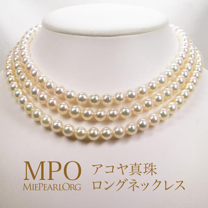 アコヤ真珠 ロングネックレス 良質のアコヤ真珠をたっぷり使用 7.5~8.0mm 120cm ギフト プレゼント 約1週間以内での発送