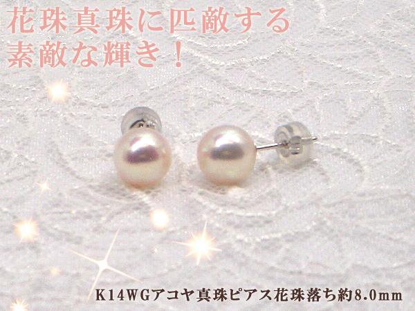 驚き、花珠級のテリ!!K14WGアコヤ真珠ピアス花珠落ち約8.0mm   ギフト プレゼント