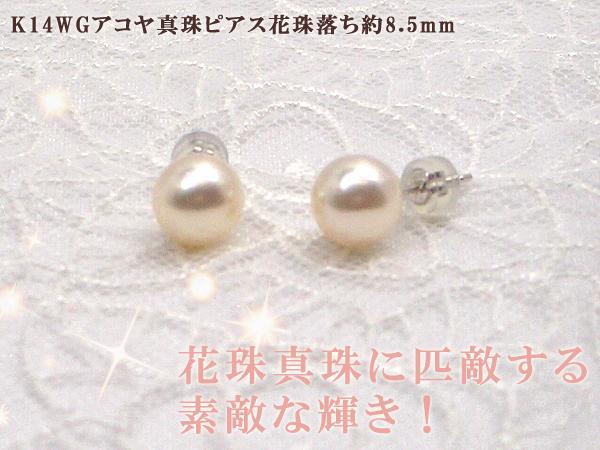 驚き、花珠級のテリ!!K14WGアコヤ真珠ピアス花珠落ち約8.5mm   ギフト プレゼント