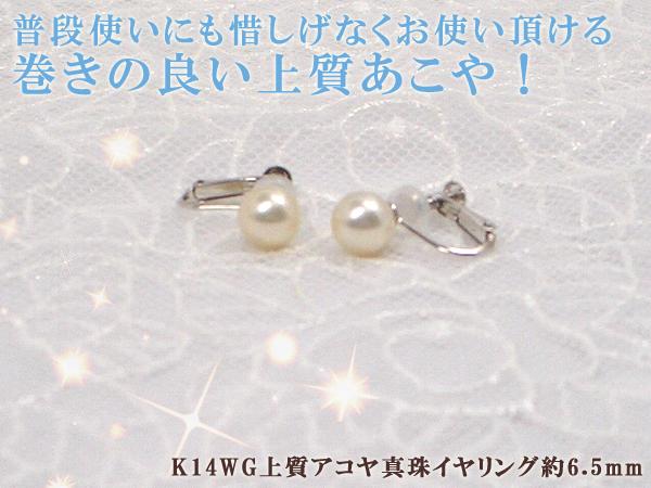 惚れ惚れする厳選の上質あこやが衝撃価格!K14WG上質アコヤ真珠イヤリング