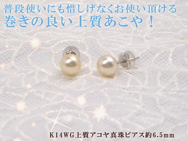 惚れ惚れする厳選の上質あこやが衝撃価格!K14WG上質アコヤ真珠 ピアス   ギフト プレゼント