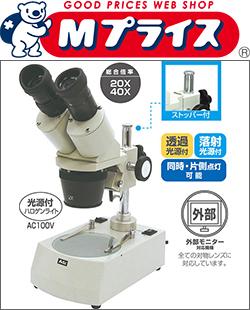 【アーテック】双眼実体顕微鏡 ※お取り寄せ商品 【02P03Dec16】