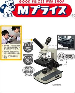 【アーテック】ツインビュー生物顕微鏡 TMD1500 ※お取り寄せ商品 【02P03Dec16】