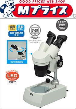 【アーテック】回転双眼実体顕微鏡(充電式LED) ※お取り寄せ商品 【02P03Dec16】