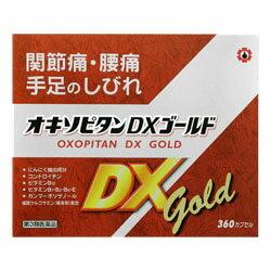 【第3類医薬品】【お得な2個セット】【日邦薬品】オキソピタンDXゴールド 360カプセル ※お取り寄せになる場合もございます 【02P03Dec16】