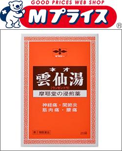 【第(2)類医薬品】【摩耶堂】ネオ雲仙湯 20袋 ※お取り寄せになる場合もございます 【02P03Dec16】