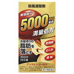 【第2類医薬品】【送料無料の3個セット】【阪本漢方製薬】アンラビリゴールド 360錠 ※お取り寄せになる場合もございます 【02P03Dec16】