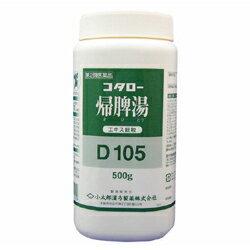 【第2類医薬品】【小太郎漢方製薬】帰脾湯エキス細粒G「コタロー」 (きひとう) 500g ※お取り寄せになる場合もございます