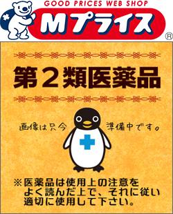 【第2類医薬品】【小太郎漢方】連珠飲エキス細粒G「コタロー」 (れんじゅいん) 90包 ※お取り寄せになる場合もございます