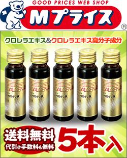 なんと!あのグロスミンシリーズの液体タイプ、バイオアルゲンA 50ml×5本入が、送料無料でお得価格!【お取り寄せ商品】【02P03Dec16】
