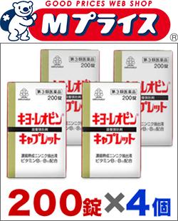 【第3類医薬品】【お得な4個セット】【湧永製薬】キヨーレオピン キャプレットS 200錠