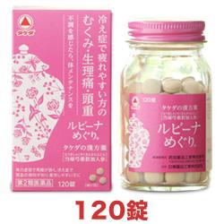 【第2類医薬品】【武田薬品】ルビーナめぐり 120錠 ※お取り寄せになる場合もございます