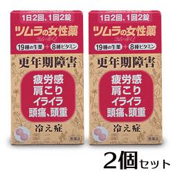 【第(2)類医薬品】【ツムラ】ラムールQ 140錠×2個セット