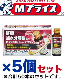 【第3類医薬品】【小林薬品】ゴールドユニーLV液 50ml×50本 ※お取り寄せになる場合もございます