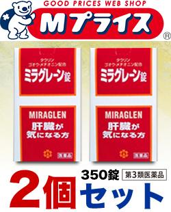 【第3類医薬品】【お得な2個セット】【日邦薬品】ミラグレーン錠 350錠【02P03Dec16】