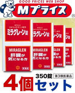 【第3類医薬品】【お得な4個セット】【日邦薬品】ミラグレーン錠 350錠【02P03Dec16】