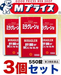 【第3類医薬品】【お得な3個セット】【日邦薬品】ミラグレーン錠 550錠【02P03Dec16】