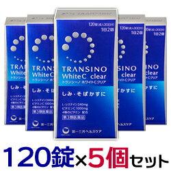 【第3類医薬品】【お得な5個セット】【第一三共ヘルスケア】トランシーノ ホワイトCクリア 120錠 ※お取り寄せになる場合もございます