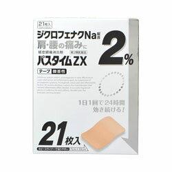 第2類医薬品 祐徳薬品 予約販売品 卓越 パスタイムZX 21枚 セルフメディケーション税制 ※お取り寄せになる場合もございます 対象品