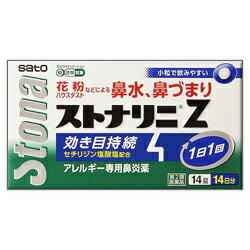 【第2類医薬品】【送料無料の5個セット】【佐藤製薬】ストナリニZ 14錠 ※お取り寄せになる場合もございます 【セルフメディケーション税制 対象品】