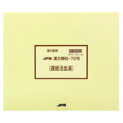 【第2類医薬品】【02P03Dec16】【ジェーピーエス製薬】漢方顆粒-72号 疎経活血湯(そけいかっけつとう) 180包 ※お取り寄せになる場合もございます 180包【02P03Dec16】, 大和の駄菓子屋:302e1b85 --- sunward.msk.ru