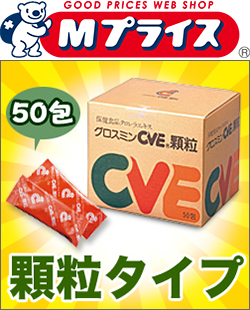 なんと!あのクロレラエキスの「グロスミンCVE顆粒 50包」が、当店なら毎日ポイント10倍で何かとお得価格~!【HLS_DU】