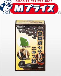 【エンチーム】黒胡麻セサミンエキス粒 135粒(45粒×3袋) ※お取り寄せ商品