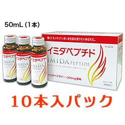 【お得な5個セット】【日本予防医薬】イミダペプチド うめ風味 50mL×10本入 ※お取り寄せ商品