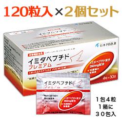 【お得な2個セット】【日本予防医薬】イミダペプチド プレミアム 120粒 ※お取り寄せ商品