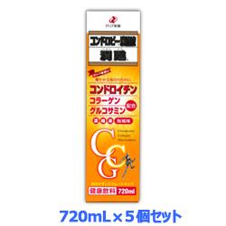 【お得な5個セット】【ゼリア新薬】コンドロビー濃縮液 潤甦 720ml ※お取り寄せ商品