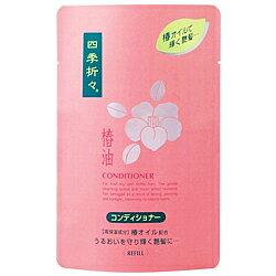 四季折々 椿油コンディショナー 詰替用 450ml※お取り寄せ商品
