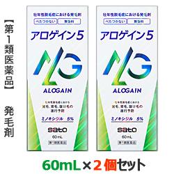 【第1類医薬品】【お得な2個セット】【佐藤製薬】アロゲイン5 60mL ミノキシジル5%配合 (抜け毛・育毛) ※お取り寄せになる場合もございます