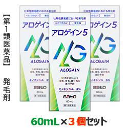 第1類医薬品 お得な3個セット 佐藤製薬 アロゲイン5 発売モデル 60mL ※お取り寄せになる場合もございます 抜け毛 爆買い新作 育毛 ミノキシジル5%配合