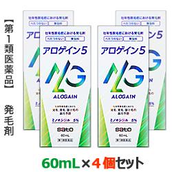 【第1類医薬品】【お得な4個セット】【佐藤製薬】アロゲイン5 60mL ミノキシジル5%配合 (抜け毛・育毛) ※お取り寄せになる場合もございます