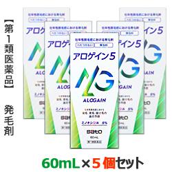 【第1類医薬品】【お得な5個セット】【佐藤製薬】アロゲイン5 60mL ミノキシジル5%配合 (抜け毛・育毛) ※お取り寄せになる場合もございます