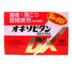 【第3類医薬品】【日邦薬品】オキソピタンDX 240カプセル 【02P03Dec16】