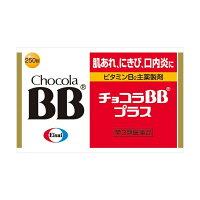 【第3類医薬品】【送料無料まとめ買い4個セット】【エーザイ】チョコラBBプラス 250錠