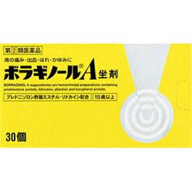 訳あり オリジナル 第 2 類医薬品 ボラギノールA坐薬 武田薬品 30個