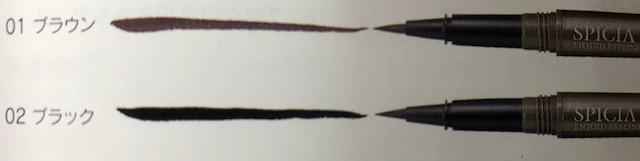 <セール&特集> お買い上げ金額3000円以上で送料無料 ナリス 当店限定販売 スパイシア カエ リキッドアイライナーN 2色
