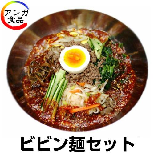 【冷蔵便限定】 ビビン麺セット(ナムル400g、冷麺2食、たれ1本、そぼろ1個)