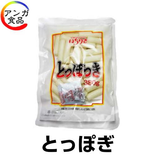 【冷蔵便限定】 とっぽぎ(380g)/トッポギ