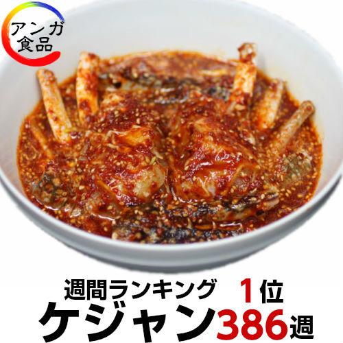 韓国料理のケジャンをお取り寄せ!お店の味をおうちで簡単に食べたい!美味しいおすすめは?
