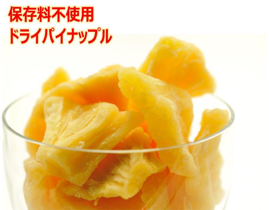 ドライパイナップル ドライフルーツ パイン 保存料・着色料 無添加70g x 5袋【メール便】【買い回り】【sss】