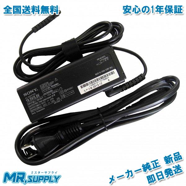 引き出物 新品 メーカー純正品 1年間の製品保証 贈答 当日15時までの注文は即日発送 休業日除く 全国送料無料 ソニー VAIO Tap VGP-AC19V73 Fit 11 ACアダプター 11A 13A専用 USBポート付