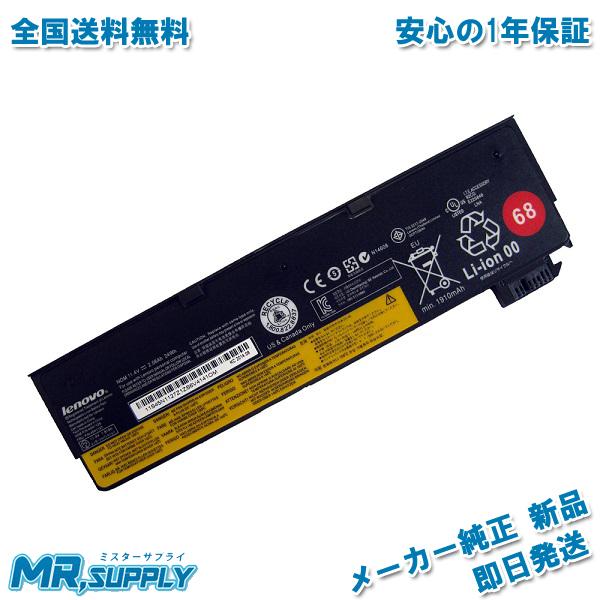 【全国送料無料】LENOVO レノボ ThinkPad バッテリー 68 (3セル) 0C52861