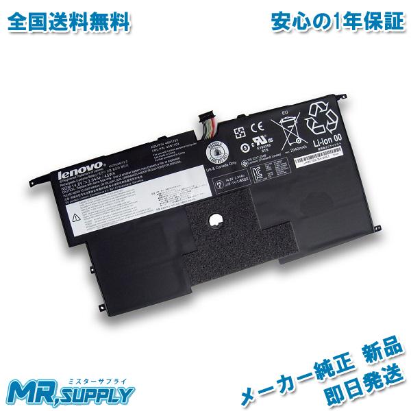 【全国送料無料】Lenovo レノボ X1 Carbon 交換用メーカー純正バッテリー 第2世代(2014)向け 45N1701 45N1702 45N1703