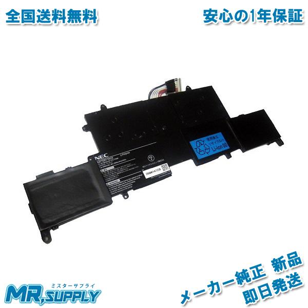 新品 メーカー純正品 1年間の製品保証 卸直営 当日15時までの注文は即日発送 休業日除く 全国送料無料 NEC 日本電気 限定価格セール LaVie LZ650 LZ550 LZ750 PC-VP-BP86 バッテリー Z シリーズ用 Li-Polymer