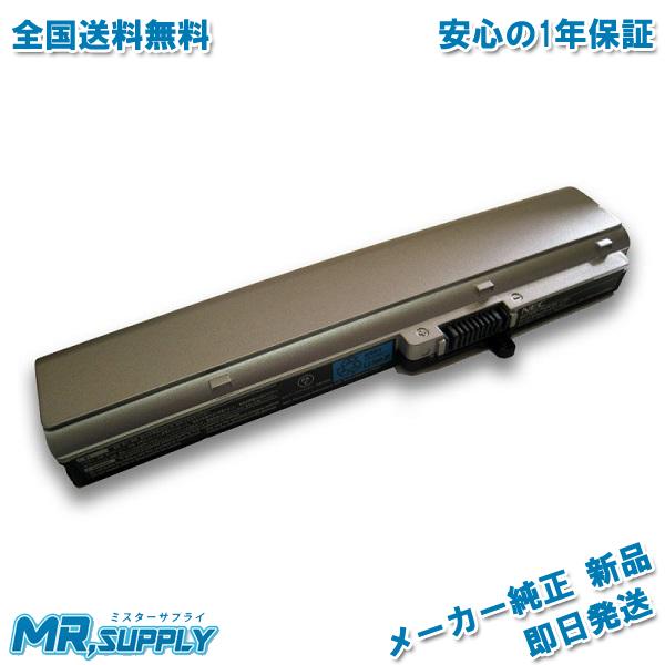 【全国送料無料】NEC VersaPro J タイプVB Li-ion 標準バッテリパック(M) PC-VP-BP90